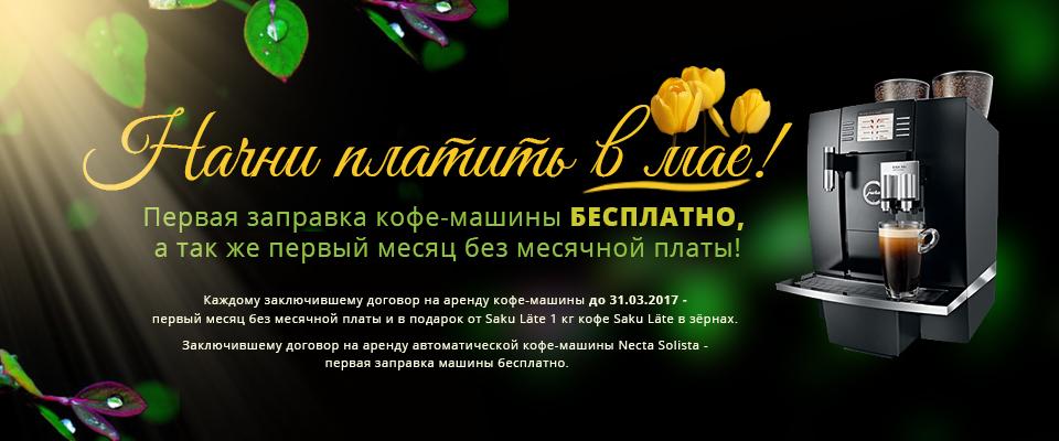 Maksa_Mais_banner_960 x400px_RUS