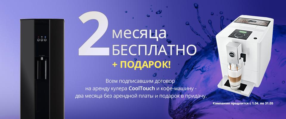 2kuud_tasuta_banner_960 x400px_RUS