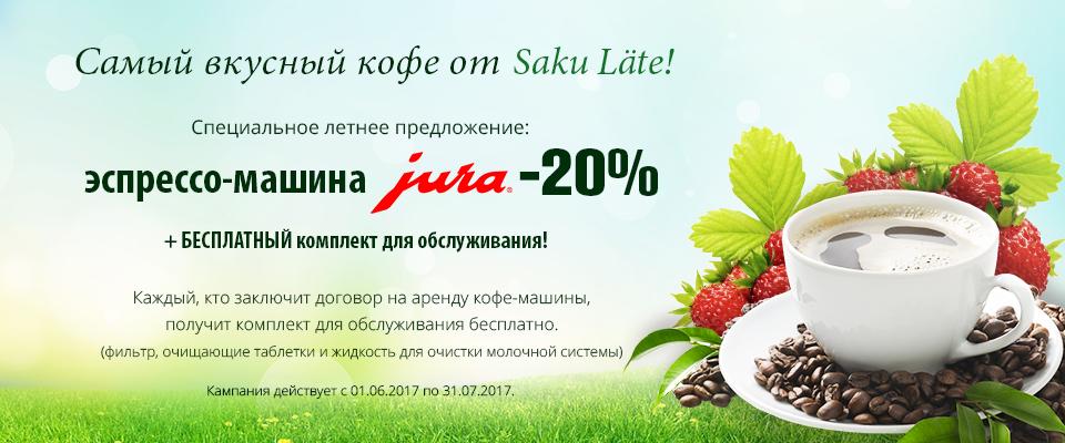 Maitsvam_kohvi_banner_960 x400px_RUS